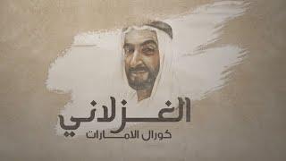 الغزلاني - من الروائع الشعرية للشيخ زايد بن سلطان آل نهيان - ألحان محمد الأحمد | 2020 تحميل MP3