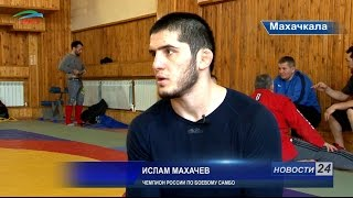 Впервые в истории боевого самбо в Махачкале проходит тренировочный сбор перед чемпионатом России