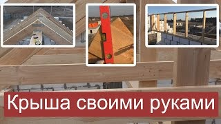 Строительство крыши частного дома своими руками