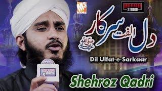 New Naat 2019 | Dil Ulfat E Sarkar | Shehroz Qadri I New Kalaam 2019