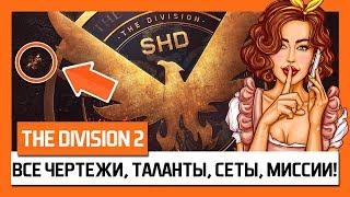 The Division 2 – Все Чертежи, Таланты, Сеты, Миссии! Гайд! + Секретный Костюм! [Дивижн 2]