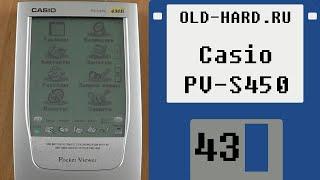 КПК Casio PV-S450 (Old-Hard - выпуск 43)