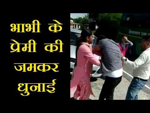 भाभी के प्रेमी की ननद ने की जमकर धुनाई – वीडियो हुआ वायरल