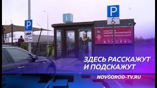 В Чудовском районе начал работу четвертый в регионе туристский информационный центр
