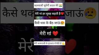 कामयाबी चूमेगी कदम || Short motivational status video || Indian Airforce, Indian navy, Indian Army🇮🇳