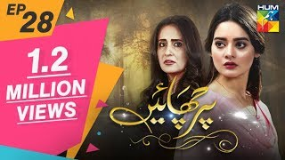 Parchayee Episode #28 HUM TV Drama 29 June 2018