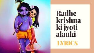 Radhe krishna ki jyoti alaukik lyrics   radhekrishna ki jyoti