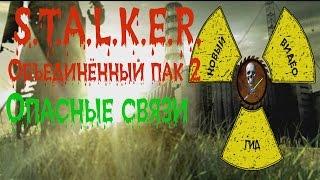 Сталкер ОП 2 Опасные связи (контролёр в Баре)