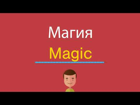 Скачать через торент игру магия меча