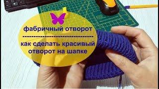 Как сделать красивый отворот в шапке/Фабричный отворот \