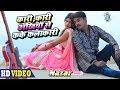 Kari Kari Ankhiyan Se Kake Kalakari | Superhit Bhojpuri Song | Vinay Akela | Nazar