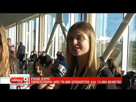Άνοιξε τις πύλες της η έκθεση τροφίμων και ποτών Food Expo 2019 | 16/3/2019 | ΕΡΤ