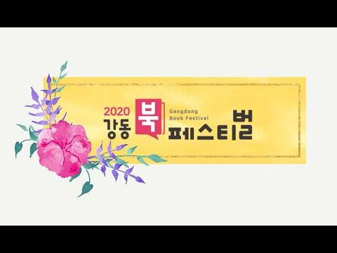 2020 강동북페스티벌 온라인고민상담소 1부