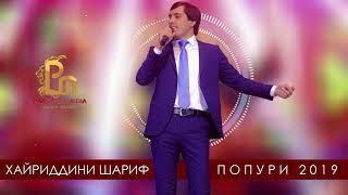 Хайриддини Шариф - Попури (Клипхои Точики 2019)