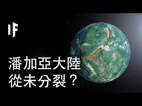 原來還有這塊大陸?