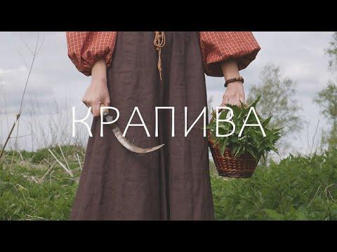 Крапива (Инна Желанная, Сергей Калачев). Клип.