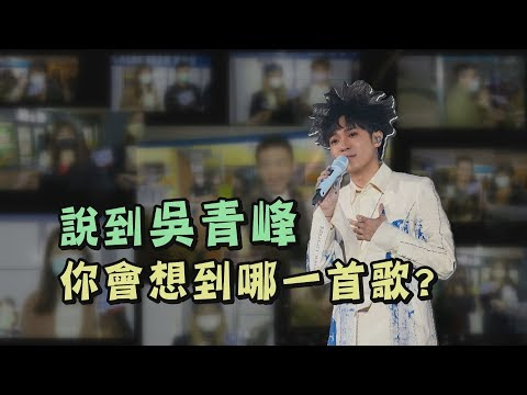 吳青峰的成名曲是什麼?大家看法不太一致