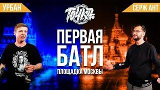 ТОЧКА БАТЛ: Урбан vs Серж Ант (1 сезон)