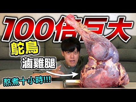 100倍巨大鴕鳥滷雞腿,熬煮十小時『大到懷疑人生』