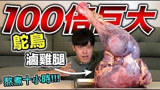 【狠愛演】100倍巨大鴕鳥滷雞腿,熬煮十小時『大到懷疑人生』