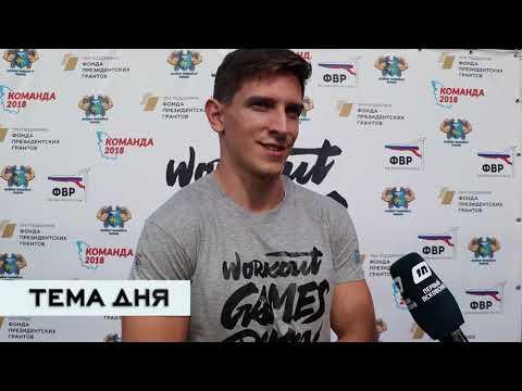Тема дня 30.08.2021 / Pskov workout Games