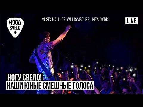Ногу Свело! - Наши Юные Смешные Голоса ( Live) | New York