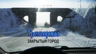 Трехгорный - закрытый город / Город Призрак