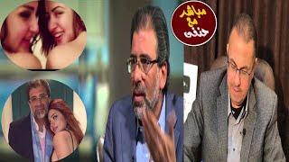 اخيرا خالد يوسف يرد على سبب علاقته مع الخطيب ومنى وشيماء