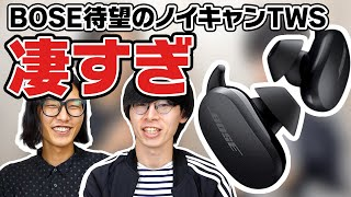 BOSE待望のノイキャンTWS『Bose QuietComfort Earbuds』が登場!まさに圧巻の性能を動画でレビューいたします!