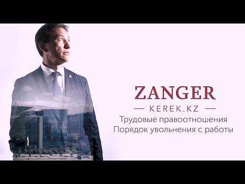Трудовые правоотношения. Порядок увольнения с работы | Таир Назханов