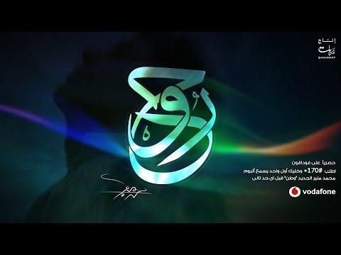 """في عيد ميلاد محمد منير..شاهد أغنية """"روح"""""""