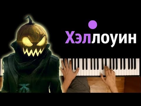 ПЕСЕНКА ХЭЛЛОУИН ● караоке   PIANO_KARAOKE ● + НОТЫ & MIDI   Halloween song
