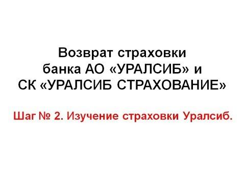Возврат страховки Уралсиб.  Шаг 2 - изучение страховки Уралсиб.
