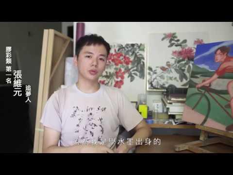 臺中市第二十二屆大墩美展 膠彩類得獎感言 張維元先生