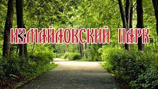 Измайловский парк, наша прогулка в Москве