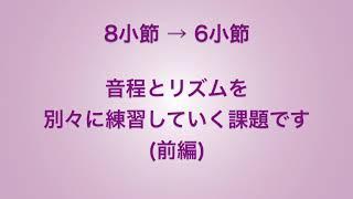 彩城先生の新曲レッスン〜  音程&リズム5-4前編〜のサムネイル画像