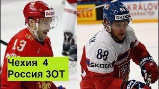 Чехия Россия 4-3ОТ хоккей ЧМ 2018