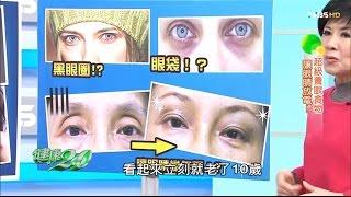 消黑眼圈、眼袋這樣吃,讓眼睛變年輕!健康2.0(完整版)