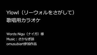 企画「omusubiart」作曲にて参加の楽曲をYOUTUBEに先行公開しました。