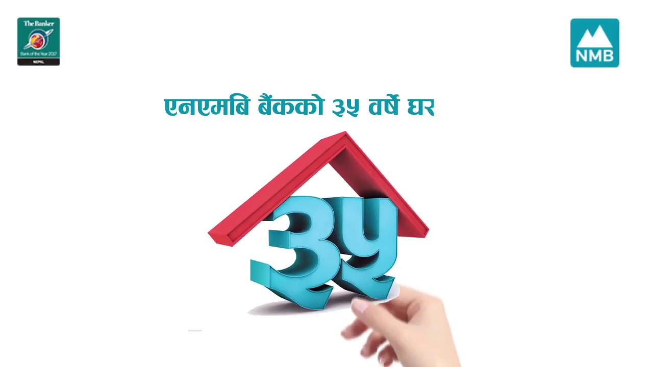 एनएमबि ३५ वर्षे घर कर्जा | NMB 35-Year Home Loan