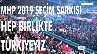 Mustafa Yıldızdoğan ( MHP 2019 ) Seçim Müziği HEP BİRLİKTE TÜRKİYEYİZ
