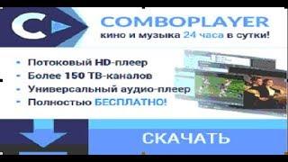 ComboPlayer – универсальный проигрыватель полностью бесплатно для просмотра ТВ каналов на компьютере