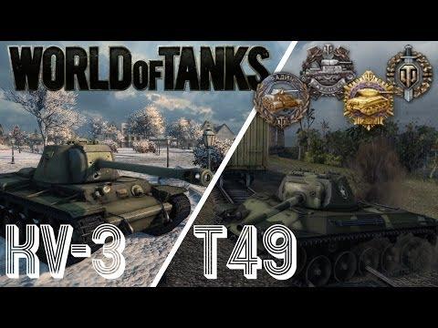 World of Tanks Replay | KV-3 | T49