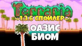 """ТЕРРАРИЯ 1.3.6 ЭТО ЧТО-ТО!  БИОМ """"ОАЗИС"""", НОВЫЙ NPC И МУЗЫКА (НОВЫЙ ВЕДУЩИЙ)"""