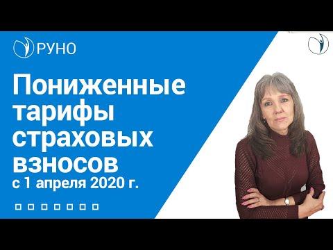 Пониженные тарифы страховых взносов с 1 апреля 2020 г. I Ботова Е.В.