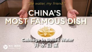 Why Is China's Most Famous Dish a Cabbage Soup? The Ultimate Broth 【Cabbage In Boiled Water】开水白菜