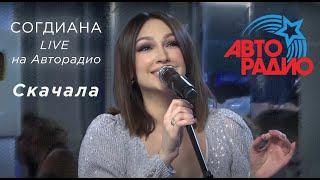 Согдиана - Скачала (LIVE, Авторадио)