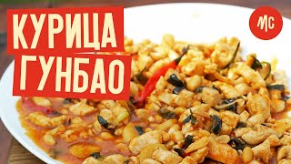 КУРИЦА «ГУНБАО»  | Китайский рецепт от шефа | Marco Cervetti