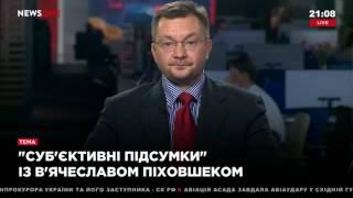 Вячеслав Пиховшек о гонениях на УПЦ