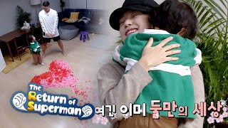 When Ha O Actually Sees His Mom...  What is it?! [The Return of Superman Ep 316]